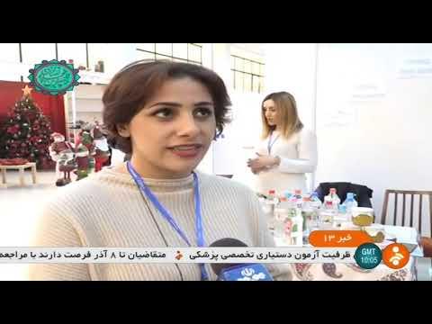 Iran Participated in Lady exhibition, Yerevan city, Armenia ايران در نمايشگاه بانو ايروان ارمنستان