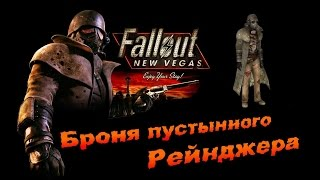 Fallout NV Honest Hearts - Броня пустынного Рейнджера