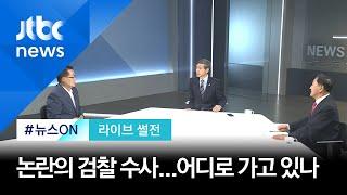 [라이브 썰전] '조국 재판·이재용 영장·간첩 조작'…검찰, 어디로 가고 있나? (2020.06.04 / JTBC 뉴스ON)