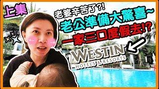 《親子飯店 EP1》老公 給老婆 大驚喜 !?一家三口 去度假 被意外升等!?|桃園大溪笠復威斯汀度假酒店 上|Westin |Marriott Bonvoy