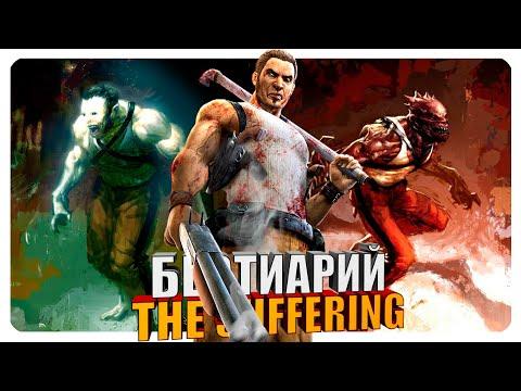 Бестиарий - The Suffering: Ties That Bind. Часть#3