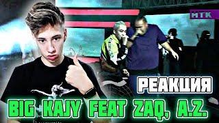 РЕАКЦИЯ НА Big Kajy feat ZAQ, A.Z. (Qara Beri) l  NINETY ONE l Q-POP