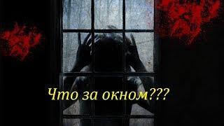 что то стучит в окно в 3 часа ночи
