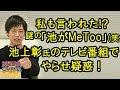 池上彰氏のニュース解説番組でやらせ疑惑?突如として噴出した「池がMeToo運動」w