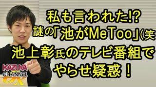 2018年9月12日のKCGX生放送より <毎週水曜夜9時は YouTuber KAZUYAのニ...