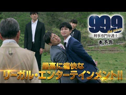 『99.9-刑事専門弁護士- THE MOVIE』本予告【12月30日(木)全国公開‼】