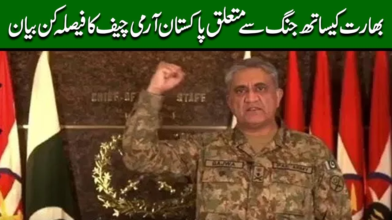 There can never be a compromise on Kashmir; Says Army Chief of Pakistan