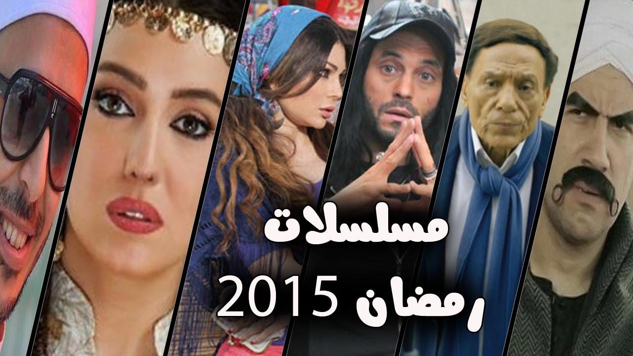 كل شىء عن مسلسلات رمضان 2015