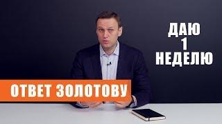Ответ Навального Золотову Видео