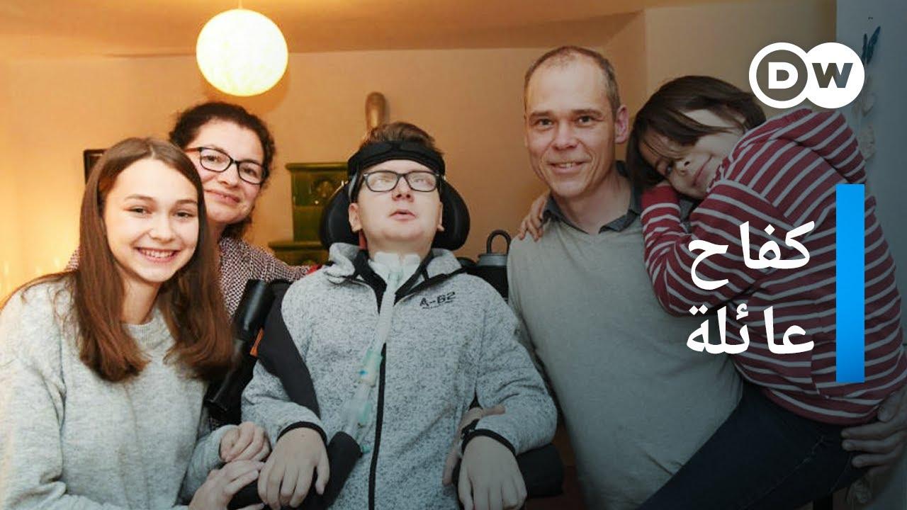 حياة عائلة تتحدى إعاقة إبنها  | وثائقية دي دبليو – مراسلون