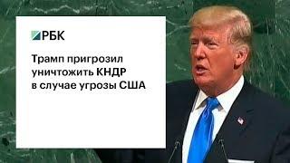 Трамп пригрозил КНДР «полным уничтожением»