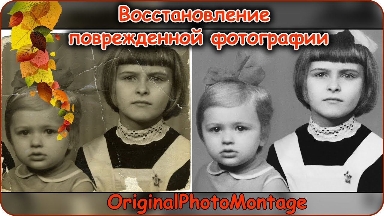 фотошоп для восстановления старых фото скачать
