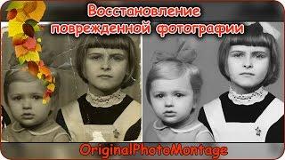 Восстановление  фото / Photoshop Restoration photo