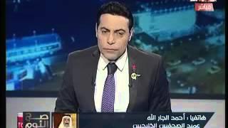 بالفيديو.. الجار الله: «زيارة السيسي للسعودية قطعت ألسنة المشككين»