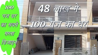 100 Square Yard Low Budget House Design | Low Cost House Design | Low Budget House Design In India