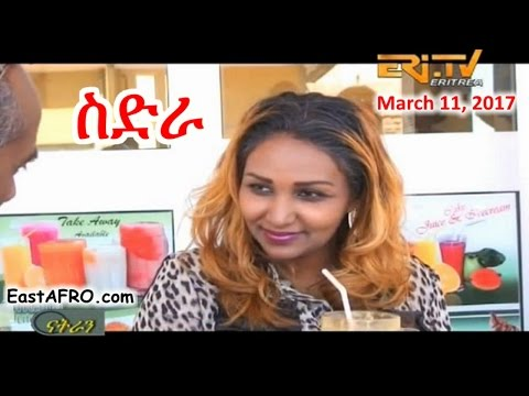 Eritrea Movie ስድራ Sidra (March 11, 2017) | Eritrean ERi-TV
