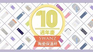 Swanz | 10週年影片