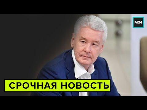 Собянин рекомендовал Москвичам старше 65 лет оставаться дома - Москва 24