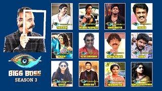 Bigg Boss 3 Tamil Official Contestants List | Kamal Haasan | Bigg Boss Tamil