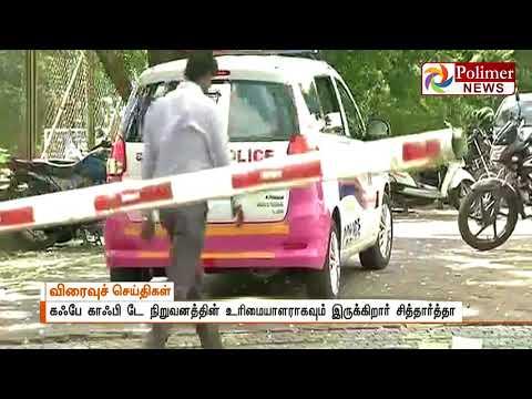 Bangalore: IT Raid at son-in-law of former Karnataka CM SM Krishna | Polimer News