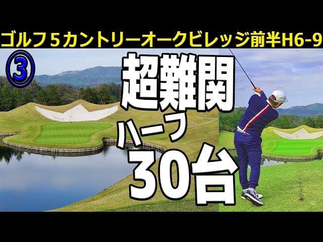 【超難関コース③】難関コースで圧巻のハーフ30台!バーディーも奪取!【ゴルフ5カントリーオークヴィレッジ前半H6-9】