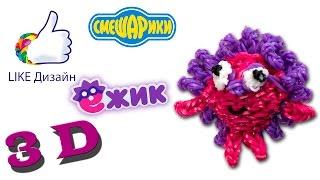 """Ёжик"" (Смешарики) - 3D фигурка из резиночек. Видеоурок #100"
