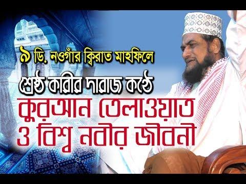 bangla-new-waz-&-telawat-নওগাঁ-by-qari-golam-mostofa-জাতীয়-সংসদের-ক্বারী-গোলাম-মোস্তফা