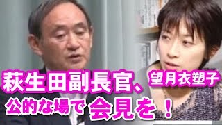 【国会中継面白】加計学園疑惑、 萩生田副長官が公的な場で自ら説明しな...