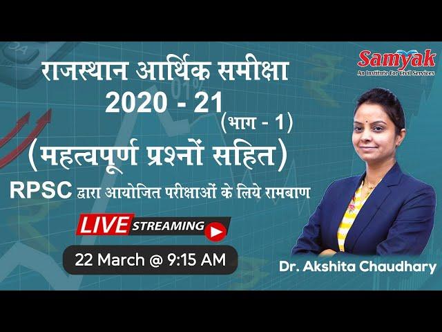Rajasthan Economic Survey 2020-21 Review & Analysis in-depth | RPSC RAS PSI GK | Dr. Akshita Part 1