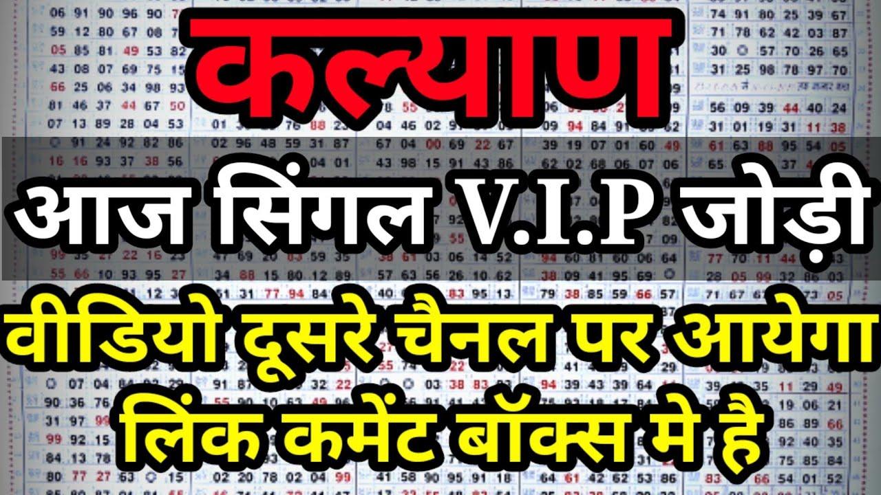 14-09-21 Sattamatka kalyan today वीडियो देखने के लिये लिंक पर जाये 👇
