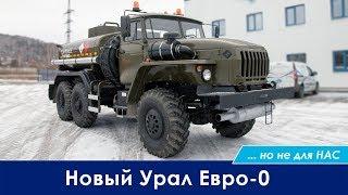 Новый Урал с двигателем Евро-0, но не для нас.