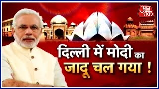 Exit Polls Predict Modi Magic To Takeover MCD