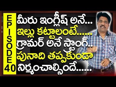 Spoken English Classes In Telugu Episode 40
