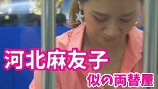 【タイ国】河北麻友〇に似た美人店員がいる両替屋へパンガン島への資金調達のため駆け込むの巻【ハジャイ(ハートヤイ郡) : Hat Yai】