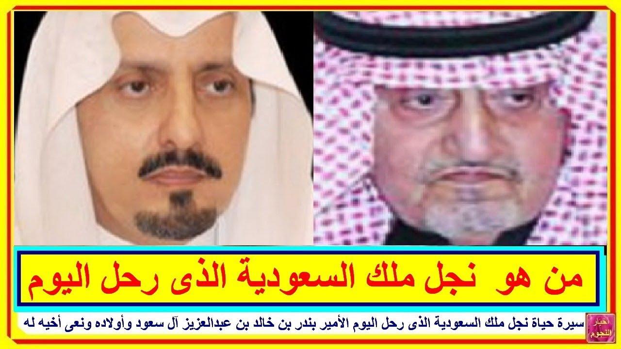 سيرة حياة نجل ملك السعودية الذى رحل اليوم الأمير بندر بن خالد بن عبدالعزيز آل سعود وأولاده ومن أخيه Youtube