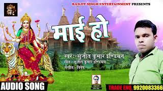 Sujeet Kumar Indian का New Bhakti Song माई हो Maiya Ho Latest Bhakti Song 2018