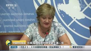 [中国财经报道]新闻观察:热浪与温室气体浓度升高密切相关| CCTV财经