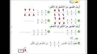حل تمارين الصفحة 123 ترتيب الكسور رياضيات الصف الثالث ابتدائي العراق Youtube
