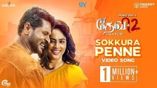 Devi 2 | Sokkura Penne Video Song | Prabhu Deva, Tamannaah | Shankar Mahadevan | Sam C S