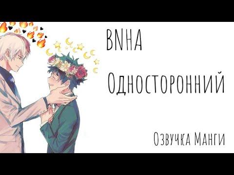 ТОДОДЕКУ || Односторонний || Моя Геройская Академия(BNHA/My Hero Academia)(сёнен-ай) Manga