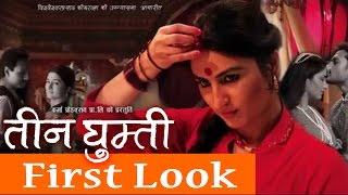New Nepali Movie -
