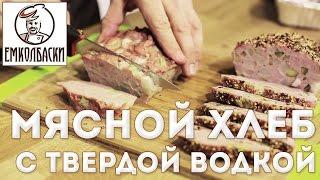 Мясной хлеб с ТВЕРДОЙ ВОДКОЙ!