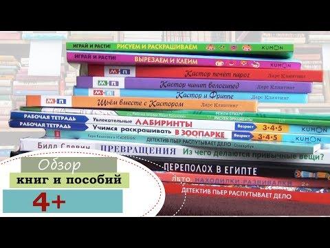 Обзор детских книг и пособий  4+: КУМОН, тетради М.Казанович, книги картинки, виммельбухи,