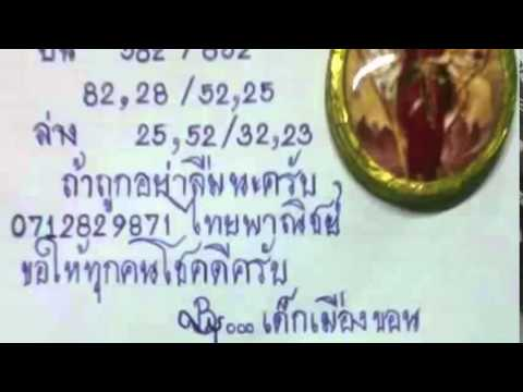 สูตรหวยเด็กเมืองขอน งวดวันที่ 1/08/58