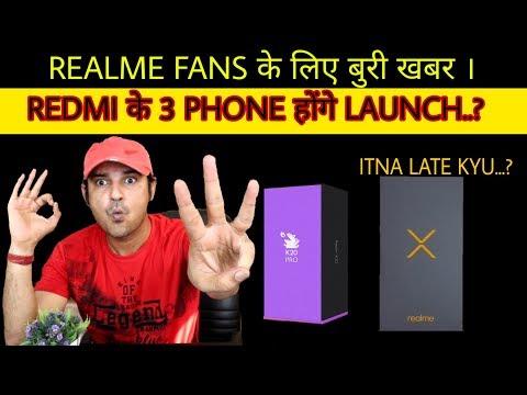 REDMI K20 PRO TRIPPLE PHONES,REALME X INDIA LAUNCH DATE: करना होगा इंतजार