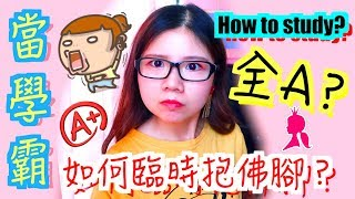 HOW I STUDY FOR EXAMS STRAIGHT A (SPM)|LAST MINUTE STUDY SMART TIPS & HACKS|WONDER QUEEN