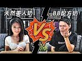 《Wasted Daddy 废青爸爸》天然美人奶 VS BB配方奶┆BOBO MILK VS FORMULA MILK (Episode 9┆第9集)