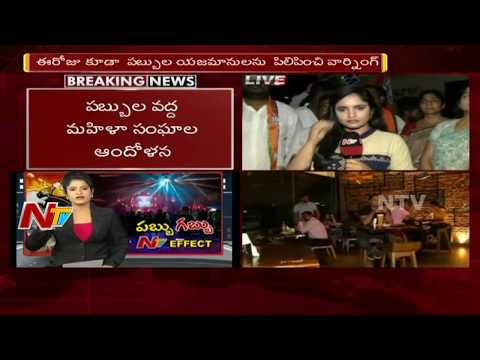 Women Associations & Political Leaders Protest Against Pub Culture in Hyderabad || NTV