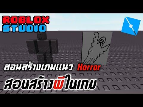 สอนสร างเกมแนว Simulator ข นเบ องต น Roblox Studio Ep1 Youtube ว ธ ทำ Npc Attack Monster Npcไล โจมต R6 Roblox Studio Youtube