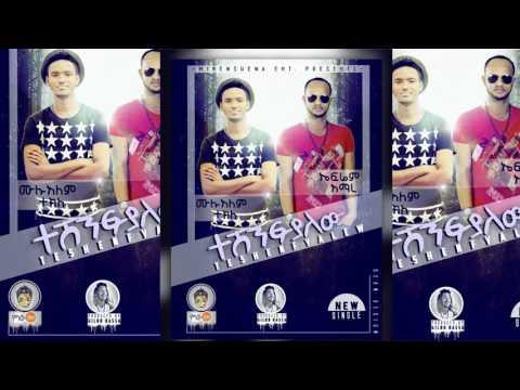 Mulualem Takele & Ephrem Amare - Teshenfiyalhu(ተሸንፊያለሁ) - New Ethiopian Music 2017(Official Audio)